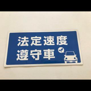 法定速度厳守車マグネットシート 800円(車外アクセサリ)