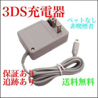 送料込み♡ 3DS 2DS 充電器 ACアダプター (携帯用ゲーム本体)