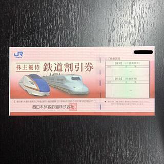 JR西日本 株主優待券(鉄道乗車券)