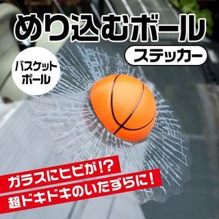 カーステッカー めり込むボールステッカー バスケットボール(車外アクセサリ)