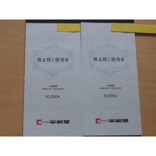 平和堂 株主優待券 20,000円分【ネコポス】(ショッピング)