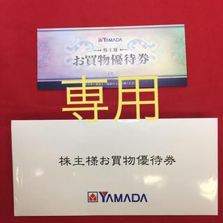 ヤマダ電機の株主優待券 500円券が6枚、3000円分です✨(その他)
