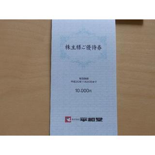 平和堂 株主優待券 10,000円分(ネコポス)(ショッピング)