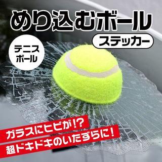 カーステッカー めり込むボールステッカー テニスボール(車外アクセサリ)