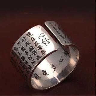 【送料無料】般若心経彫りリング(リング(指輪))