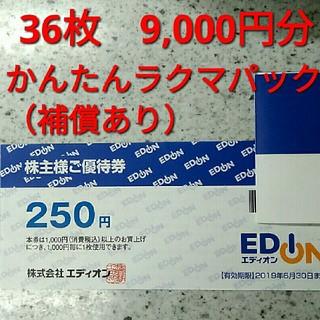 エディオン 株主優待券(ショッピング)