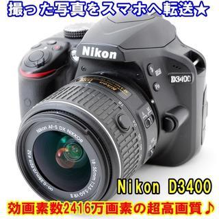 ニコン(Nikon)の☆★スマホに送れる♪ハイスペック機種★NIKON D3400 レンズセット☆★(デジタル一眼)
