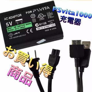 お値下げ♡新品♡ psvita 1000 充電器 ACアダプター dy(携帯用ゲーム本体)