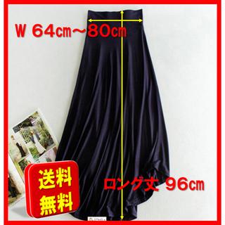 ロング スカート シンプル コン色 (ロングスカート)