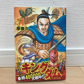 シュウエイシャ(集英社)のキングダム  51巻 美品(少年漫画)