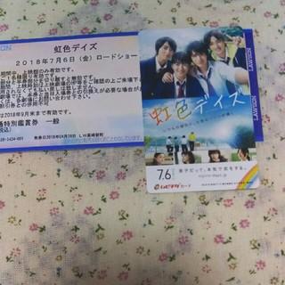 ジェネレーションズ(GENERATIONS)の虹色デイズ 鑑賞券、ムビチケ(邦画)