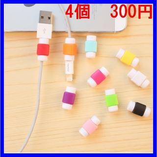 iPhone 充電ケーブル 断線防止カバー(その他)