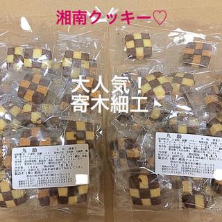 湘南クッキー♡人気NO.1 寄木細工(菓子/デザート)