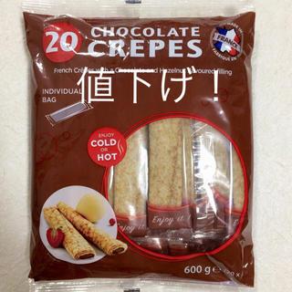 コストコ(コストコ)の☆値下げ!☆コストコ フランス産 チョコレートクレープ 20本 1袋(菓子/デザート)