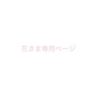 花さま専用ページ(ロングスカート)