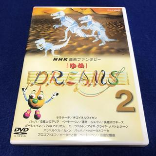 DVD NHK 音楽ファンタジーゆめ 2(キッズ/ファミリー)