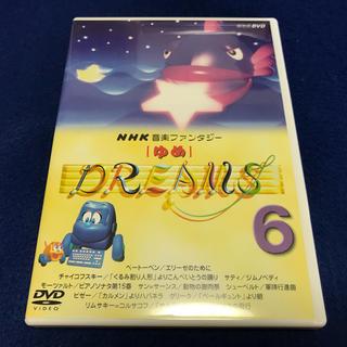 DVD NHK 音楽ファンタジーゆめ 6(キッズ/ファミリー)