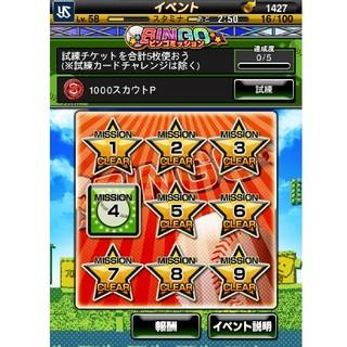 プロスピA 本日限定(携帯用ゲーム本体)