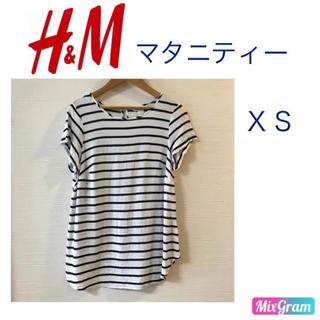 エイチアンドエム(H&M)のマタニティー  Tシャツ  XS(マタニティトップス)