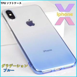 IPHONE X ソフトケース 透明 グラデーション ブルー(iPhoneケース)