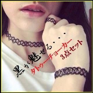 ☆ 黒 が魅せる☆ ◆◆タトゥーチョーカー◆◆ 3点セット(ネックレス)