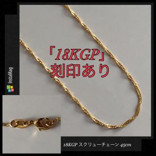 《刻印有り》18金メッキ スクリューチェーンネックレス 45cm(ネックレス)