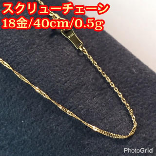 【正規品/本物18金】40cm/0.5g/スクリューチェーン(ネックレス)