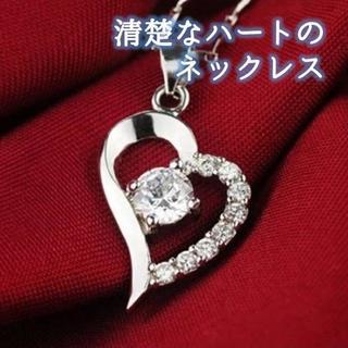 清楚な_ハートのネックレス シルバー925銀(n304)(ネックレス)
