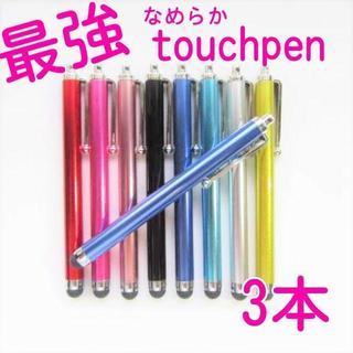 TA084 送料無料♪スマホ 最強タッチペン!限定ブルー3本セット!(チャーム)