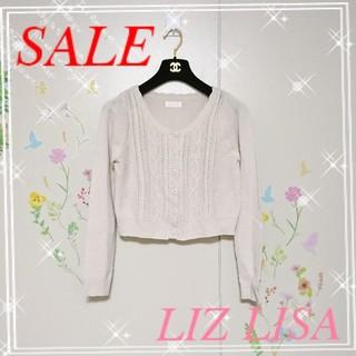 リズリサ(LIZ LISA)の【SALE対象商品】極美品♡LIZ LISA♡カーディガン(カーディガン)