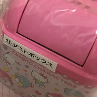 サンリオ(サンリオ)のキキララ様専用 サンリオ  ダストボックス(ごみ箱)