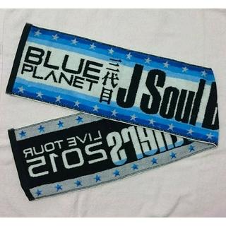 サンダイメジェイソウルブラザーズ(三代目 J Soul Brothers)の三代目 BP マフラータオル(ミュージシャン)