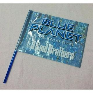 サンダイメジェイソウルブラザーズ(三代目 J Soul Brothers)の三代目 BP フラッグ(ミュージシャン)