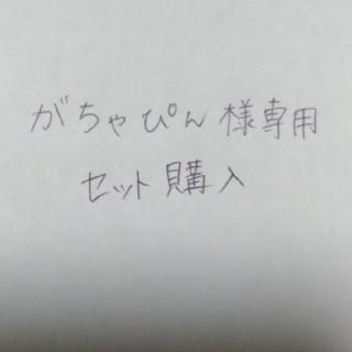 がちゃぴん様専用 セット購入(アイドルグッズ)