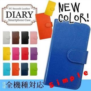 シンプル☆単色カラー 手帳型 スマホケース スマホカバー(モバイルケース/カバー)