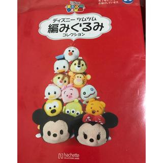 ディズニー(Disney)のディズニー ツムツム あみぐるみ(あみぐるみ)