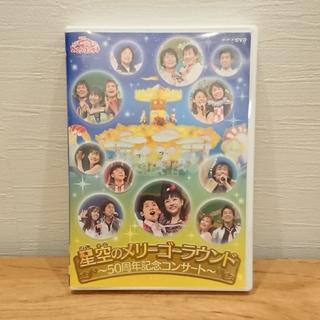 NHKおかあさんといっしょ ファミリーコンサート 星空のメリーゴーラウンド(キッズ/ファミリー)