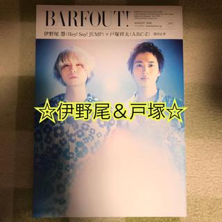 ヘイセイジャンプ(Hey! Say! JUMP)のBARFOUT!  伊野尾慧 戸塚祥太(アート/エンタメ/ホビー)