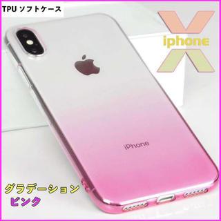 IPHONE X ソフトケース 透明 グラデーション ピンク(iPhoneケース)
