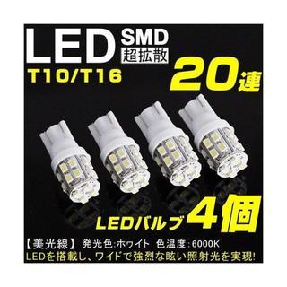 爆輝☆20連SMD(LED)T10タイプ4個セット☆エリシオン・オデッセイ(車外アクセサリ)