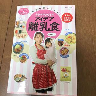 みきママさんちのアイデア離乳食(住まい/暮らし/子育て)