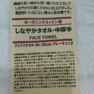 ムジルシリョウヒン(MUJI (無印良品))の無印 タオル(タオル/バス用品)