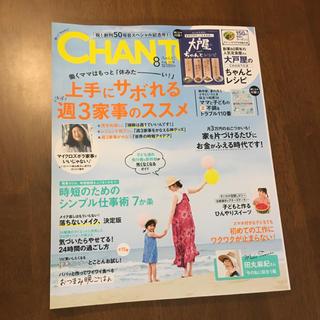 中古 CHANTO 8月号 最新号 チャント 雑誌(住まい/暮らし/子育て)