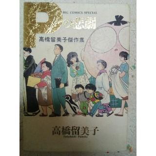 Pの悲劇 高橋留美子(その他)