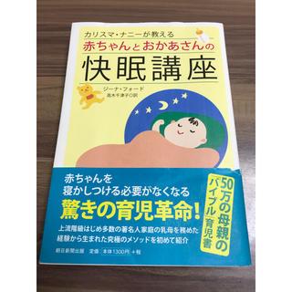 カリスマ・ナニーが教える赤ちゃんとおかあさんの快眠講座(住まい/暮らし/子育て)