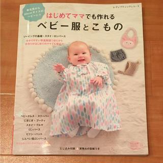 はじめてママでも作れるベビー服とこもの 新生児から80cmサイズのベビーに!!(住まい/暮らし/子育て)