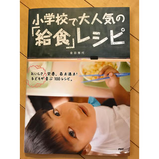 小学校で大人気の「給食」レシピ(住まい/暮らし/子育て)
