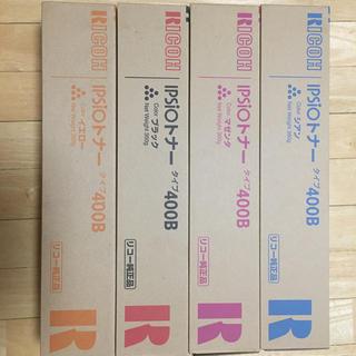 リコー(RICOH)のIPSiOトナー 400B 4色セット(PC周辺機器)