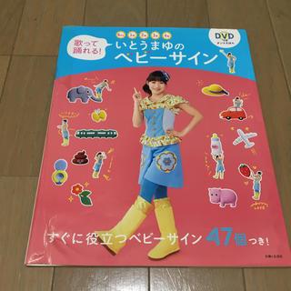 歌って踊れる! いとうまゆのベビーサイン  DVD付き(住まい/暮らし/子育て)
