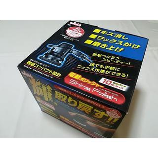 ★送料込★電動ポリッシャー  シャインポリッシュ 新品未使用(車外アクセサリ)